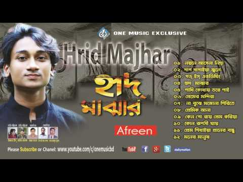 Hrid majar । Bangla New Folk songs । হৃদ মাঝার full album। Afreen One Music bd