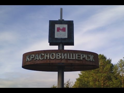 Красновишерск от начала и до конца Осень 2016
