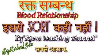 blood relation reasoning tricks in hindi, rakt sambandh reasoning By Apna Teaching channel By Rahul