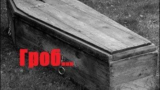 Страшные истории - Гроб