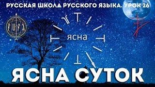 Русская Школа Русского Языка. Урок 26. ЯСНА СУТОК часть 4. Виталий Сундаков