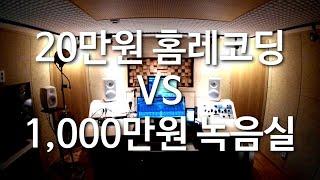 20만원 vs 1100만원 소리 비교 [녹음실에 가야만 하는 이유]