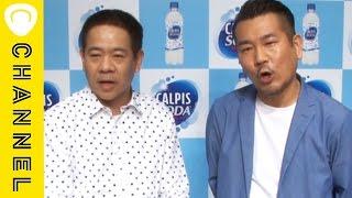 お笑いコンビ・FUJIWARAの原西孝幸さんと藤本敏史さんが、 「カルピスソー...