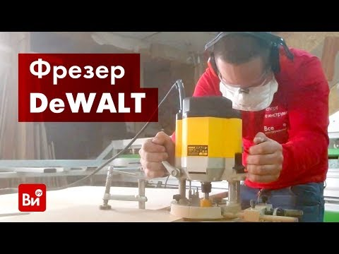 Обзор фрезера DeWALT DW 625 E