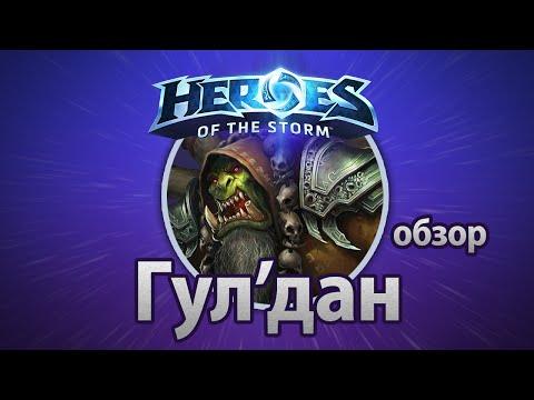 видео: heroes of the storm — Гул'дан (обзор)