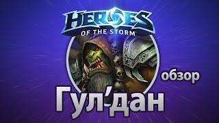 Heroes of the Storm — Гул'дан (обзор)