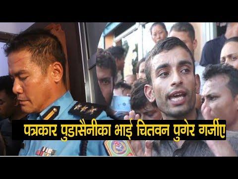 पत्रकार पुडासैनीका भाई चितवन पुगेर गर्जिए, खुल्यो यस्तो सत्य तथ्य हेर्नुहोस Salikram Pudasaini