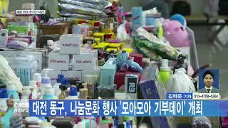 [대전뉴스] 대전 동구…