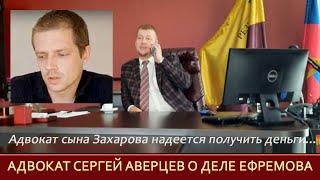 Дело Михаила Ефремова выходит на финишную прямую= Адвокат Сергей Аверцев