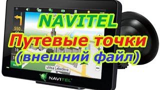 видео Путевые точки (Waypoints) и маршруты (Routes)