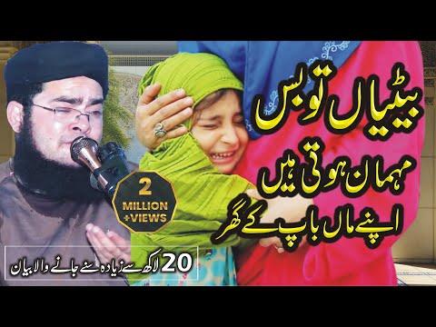 بیٹیاں اللہ کی رحمت کیوں Molana Nasir Madni 2017