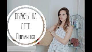 ЛЕТНИЕ ОБРАЗЫ С ПРИМЕРКОЙ//ASOS