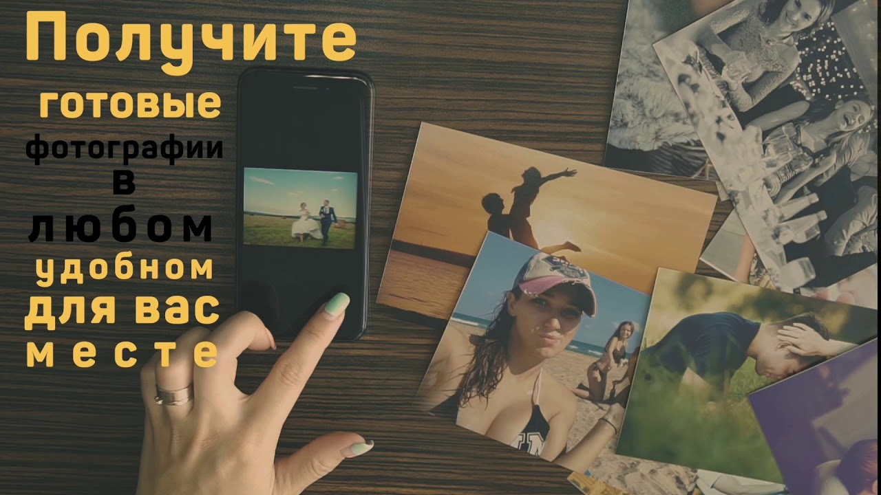где в мурманске распечатать фото с телефона текст дополнен картами