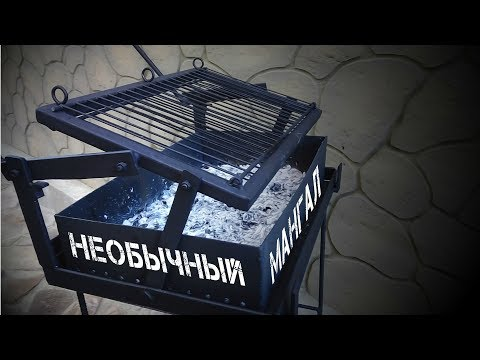 НЕОБЫЧНЫЙ МАНГАЛ СВОИМИ РУКАМИ / КАК СДЕЛАТЬ МАНГАЛ / UNUSUAL MANGAL WITH OWN HANDS