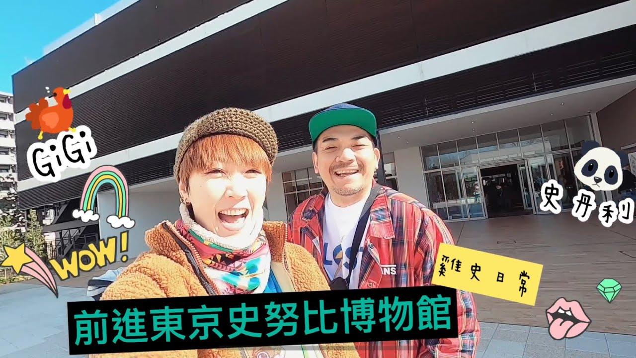 《雞史日常》東京必去史努比博物館!
