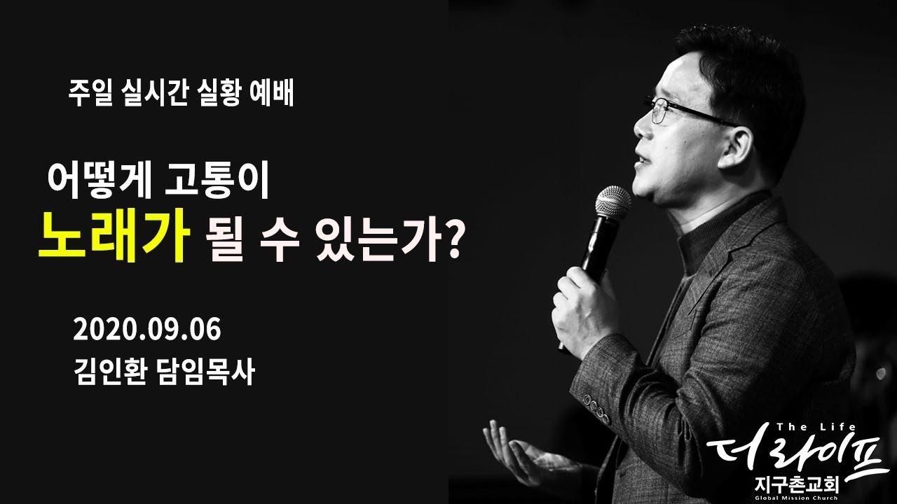 [2020. 9. 6] The Life 지구촌교회 실시간 3부 예배