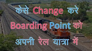 How To Change Boarding Point of journey on IRCTC online portal   both Waiting list or confirm ticket
