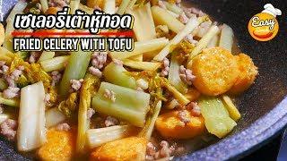 [ENG SUB] เซเลอรี่เต้าหู้ทอดหมูสับ l Fried celery with tofu and pork chops l กรอบอร่อย (อาหารชาวหอ)