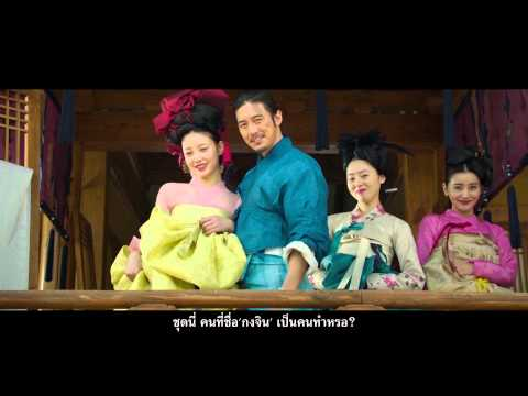TH  The Royal Tailor Ver2