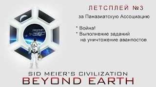 Летсплей 3 по игре Civilization Beyond Earth Война