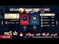 watch he video of mc5 Sb Fire, my love pros🔥_معركة فرقة نار 🔥 بروات