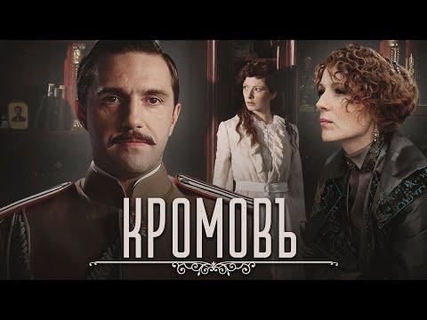 КРОМОВЪ / Фильм. Исторический