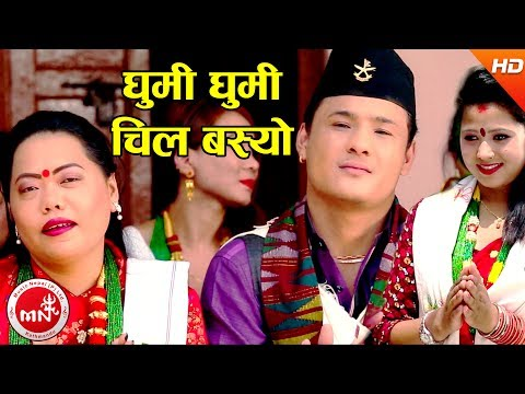 New Nepali Salaijo Song | Ghumi Ghumi Chil Basyo - Sharmila Gurung & JP Shrestha Ft. Babbu & Rupa