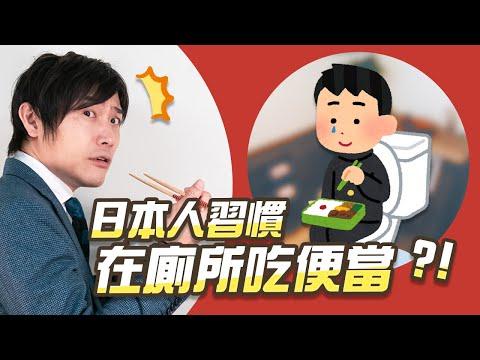 廁所吃便當很正常?6個台灣人理解不能的日本文化!|吉田社長交朋友