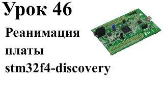 Stm32 Урок 46: Реанимация платы stm32f4-discovery