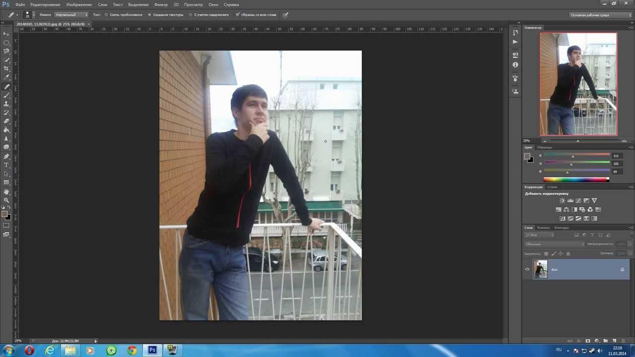 как в фотошопе исправить засвеченное фото