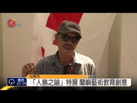 台東美術館展出 人島之諭特展 2014-09-30 TITV 原視新聞