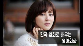 한국영화 대사 영어로 변환하기 PART1