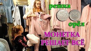 Монетка РЕШАЕТ ВСЁ/ 24 ЧАСА ЧЕЛЛЕНДЖ Орёл или Решка