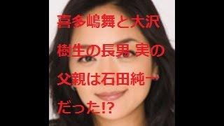 大沢樹生が元妻の喜多嶋舞の産んだ長男は実子でないと訴えていた裁判に...