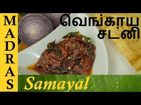 Vengaya Chutney / Onion Chutney in Tamil / Chutney for Dosa Idli