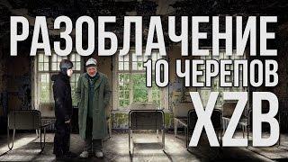 """YOUTUBE CRITIC #3 - Разоблачение ХЗБ с канала """"10 Черепов""""! Таинственный незнакомец!"""