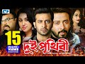 Dui Prithibi | Bangla Full Movie | Shakib Khan | Apu Biswas | Alamgir | Ahana | Misha Sawdagor