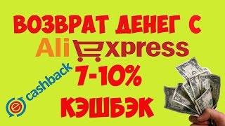 кэшбэк на алиэкспресс / как сэкономить на aliexpres(кэшбэк сервис EPN https://goo.gl/75IRdy кэшбэк сервис Alibonus https://goo.gl/eU1tMg Экономьте от 7 до 15% на покупках AliExpress Алиэкспрес..., 2016-09-29T10:47:38.000Z)