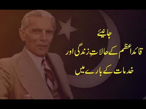 Life & services of Quaid-e-Azam MA Jinnah!!!