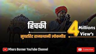 Lokgeet Hichki    Aave Hichki By Rajasthani Superhit Folk Song Mharo Barmer Jamat Khan Mangniyar