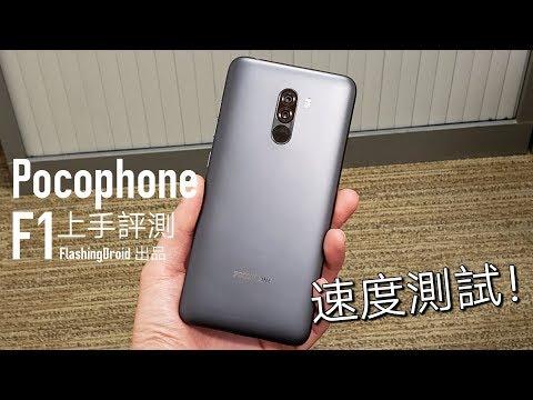 [旗艦殺手] Pocophone F1 上手評測,最平 S845 快過 Note 9?FlashingDroid 評測