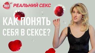Секреты Женского Оргазма Как Достичь Удовольствия Женщине Юлия Гайворонская 18