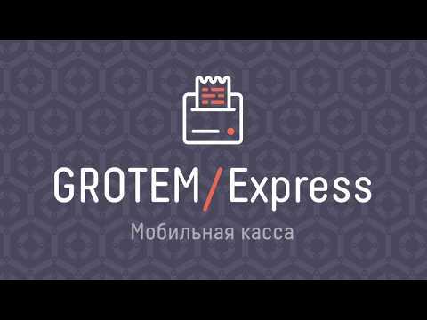 GROTEM  Express Мобильная касса