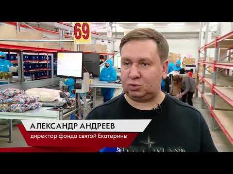40 тысяч продуктовых наборов / Екатеринбург/ Свердловская область