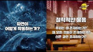 [101가지 질문] ep.098 과학자도 신앙을 가질 수 있을까?