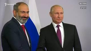 Պուտինը չի ներել Հայաստանի դիլետանտ վարչապետին․ օրվա միջազգային մամուլի տեսություն