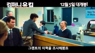 [컴퍼니 유 킵] 예고편 The Company You Keep (2012) trailer (Kor)