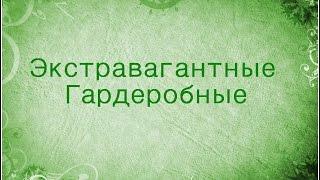 Экстравагантные Гардеробные  просто поражают(Идеи для дома на http://styldoma.ru/ Неизбежная часть роскошного дома - гардеробная, которая позволяет хранить боль..., 2015-05-23T06:00:00.000Z)