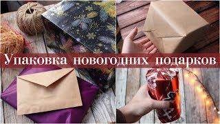 видео Упаковка для новогодних подарков