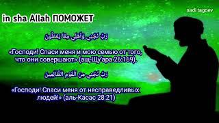 2 Дуа для защиты семьи ~  Это Дуа защищает Вас и Вашей семье in sha Allah